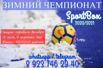 ЗИМНИЙ ЧЕМПИОНАТ SPORTBOX 2020/2021