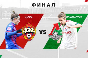 Билеты на финал женского Кубка России: ЦСКА и