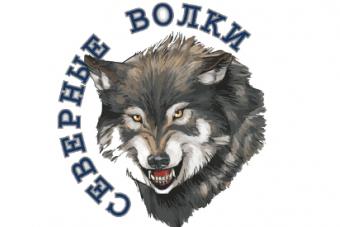 Пополнение в составе Северных волков