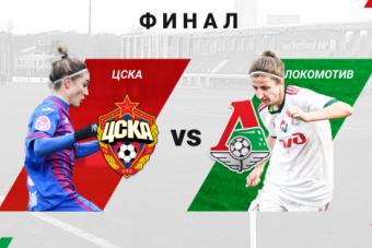 Финал женского Кубка России : полная запись матча