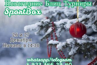 Новогодние блиц турниры Спортбокс