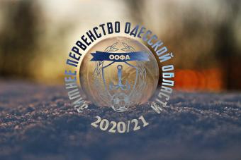 Стенка на стенку: СДЮШОР «Черноморец» – ДЮФК «Черноморец» – 1:1