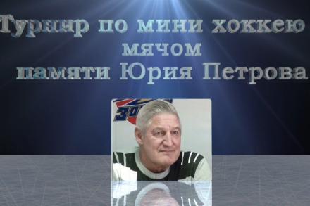 Турнир памяти Юрия Петрова