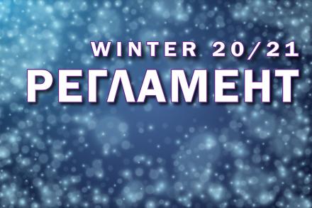 РЕГЛАМЕНТ ТУРНІРУ R-CUP WINTER 20/21 (ОНОВЛЕНО)