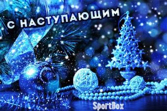 Поздравляем с Наступающим 2021 годом =))