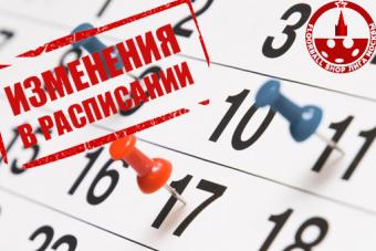 Изменение в расписании Floorball Shop Лиги Москвы