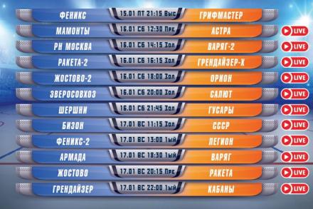 Онлайн трансляции матчей ближайшего тура
