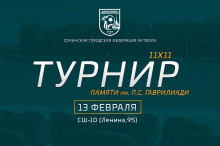 Приглашаем команды принять участие в турнире памяти П.С. Гаврилиади!