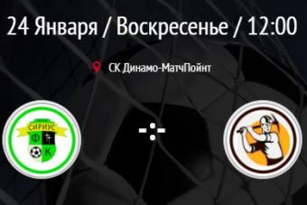 Сириус и Горносталь сойдутся в огненном матче 24 января