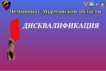 Решение КДК от 16.02.2021г.