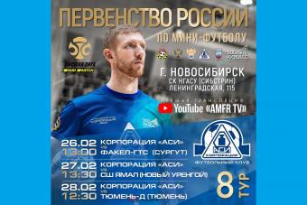 Корпорация АСИ едет в Новосибирск