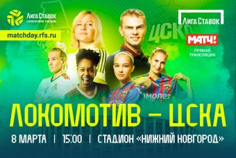 Лига Ставок Суперкубок России — в Нижнем Новгороде!