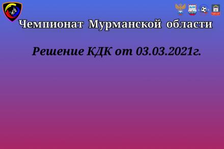 Решение КДК от 03.03.2021г.