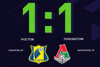 Ничья в матче 16-тура ЮФЛ-1