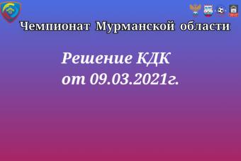 Решение КДК от 09.03.2021г.