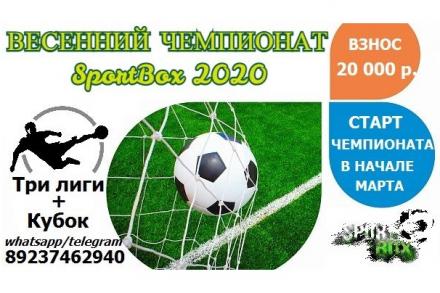 Весенний чемпионат SportBox 2021