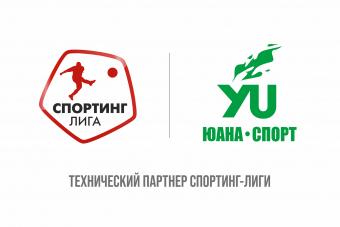 «Юана-Спорт» — технический партнер «Спортинг-лиги»!