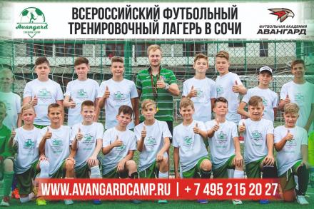 Летний тренировочный лагерь Футбольной Академии «Авангард»
