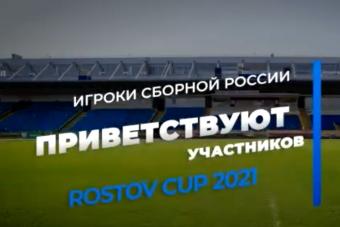 Приветствие участникам ROSTOV CUP от известных футболистов