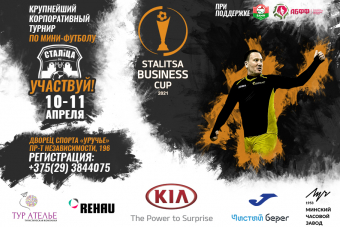 Как совместить бизнес и мини-футбол? Партнеры «Столицы» сыграют на пятом «Stalitsa Business Cup»