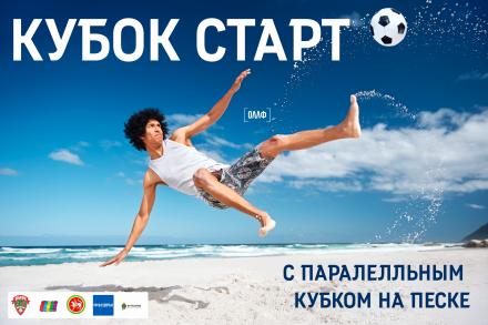 Кубок Старт ver 3.0