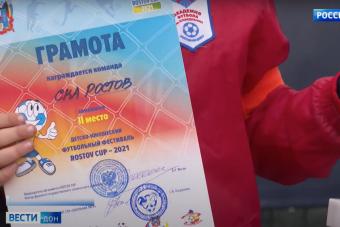 Вести.Дон о награждении финалистов ROSTOV CUP 2013 г.р.