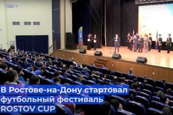Открытие детско-юношеского футбольного фестиваля ROSTOV CUP