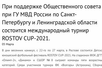 ГУ МВД России по г. Санкт-Петербургу и Ленинградской области