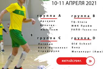 Расписание групп на Кубок РБФЛ