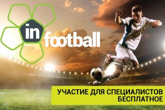 Футбольный конгресс InFootball 2021