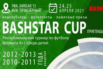 Детский турнир BASHSTAR CUP