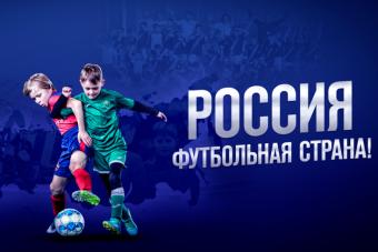 Ф-ЛИГА ВЫШЛА В НАЦИОНАЛЬНЫЙ ФИНАЛ КОНКУРСА РФС!