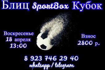 Блиц кубок SportBox ,