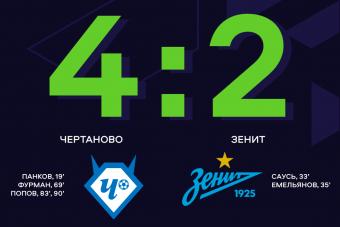 Гол Павла Попова в концовке встречи приносит победу