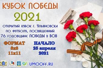Кубок Победы 2021. Собрание