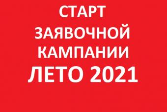 Продолжается заявочная кампания на сезон Лето 2021