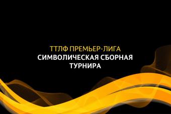 Символическая сборная Премьер-Лиги