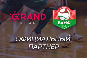 """Grandsport.by - официальный партнер """"Белорусской ассоциации мини-футбола"""""""