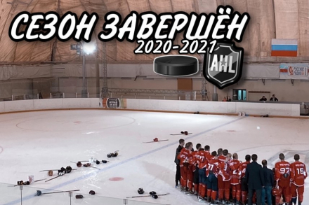 Сезон 2020-2021 завершён
