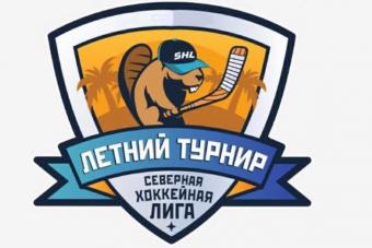 Принимаются заявки на участие в Летнем турнире