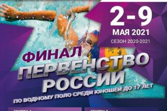 МОСКВА играет за третье и пятое места