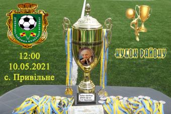 Фінал Весняного кубка