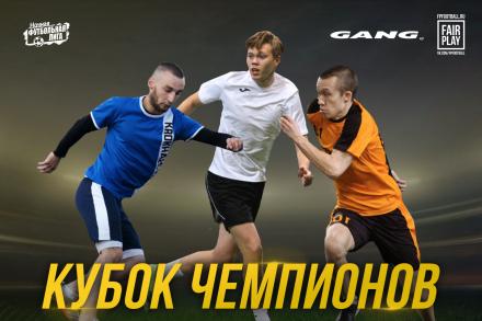 Старт Кубка чемпионов!