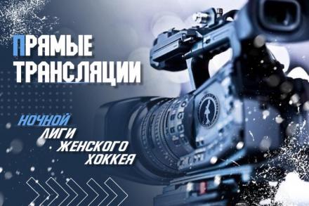 Прямые трансляции матчей группового этапа X Всероссийского Фестиваля (дивизион «Амазонки»)
