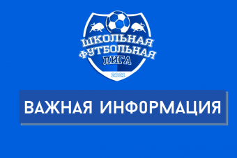Даты матчей в связи с трагедией в г. Казань