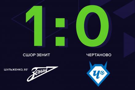 СШОР «Зенит» обыграл «Чертаново»