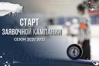 Объявляем о начале приема предварительных заявок на сезон 2021/2022
