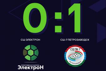 Петрозаводская СШ-7 на выезде обыграла «Электрон»