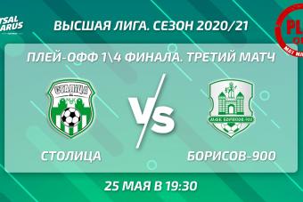 СТОЛИЦА vs БОРИСОВ-900 (1/4 финала, третий матч) 25 Мая 19:30