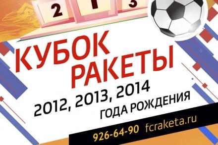 АНОНС. КУБОК РАКЕТЫ 2013-14 ГОД РОЖДЕНИЯ